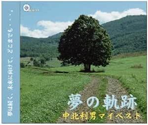 著作権フリーBGM 中北利男ベストアルバム 夢の軌跡