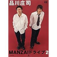 品川庄司 MANZAIドライブ 2