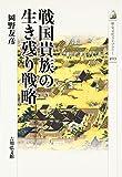 戦国貴族の生き残り戦略 (歴史文化ライブラリー)