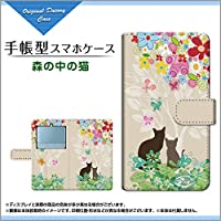 BASIO3 KYV43 ベイシオ スリー au 手帳型 手帳タイプ ケース ブック型 ブックタイプ カバー 森の中の猫