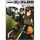 機動戦士ガンダム00  (3)フォーリンエンジェルス (角川スニーカー文庫)