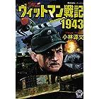 ヴィットマン戦記1943 (歴史群像コミックス)
