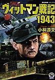 ヴィットマン戦記 / 小林 源文 のシリーズ情報を見る