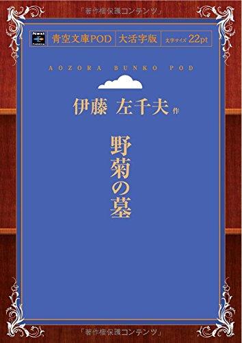 野菊の墓 (青空文庫POD(大活字版))
