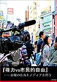 権力vs市民的自由――表現の自由とメディアを問う