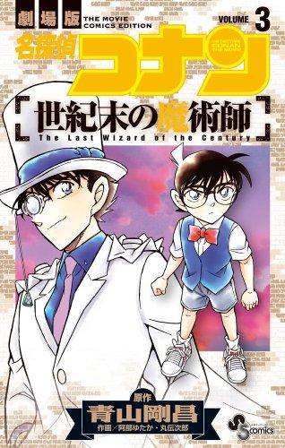 名探偵コナン 世紀末の魔術師 3 (3) (少年サンデーコミックス)