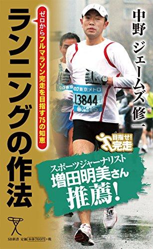 ランニングの作法 ゼロからフルマラソン完走を目指す75の知恵 (SB新書)