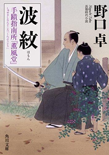 波紋 手蹟指南所「薫風堂」 (角川文庫)の詳細を見る