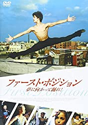 【動画】ファースト・ポジション 夢に向かって踊れ!