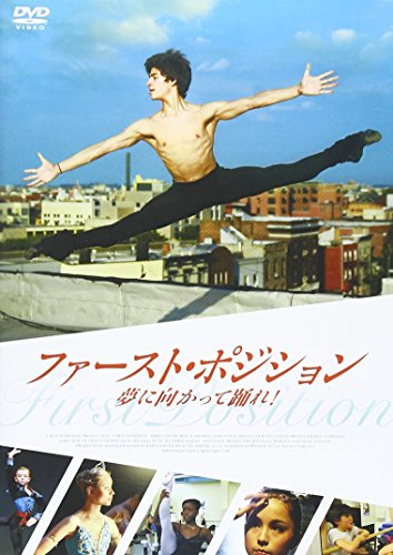 ファースト・ポジション 夢に向かって踊れ! [DVD]