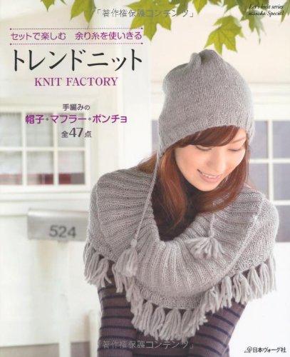 トレンドニット (Let's knit series)