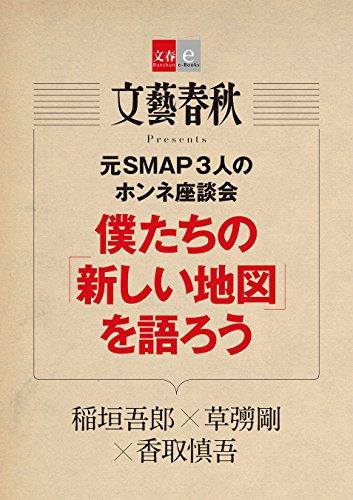 元SMAP3人のホンネ座談会 僕たちの「新しい地図」を語ろう...