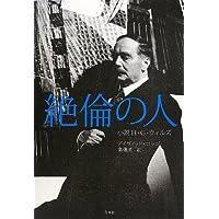 絶倫の人: 小説H・G・ウェルズ