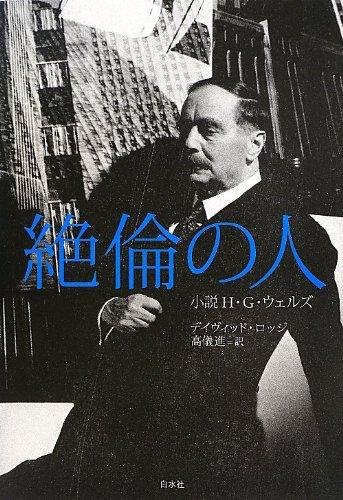 絶倫の人: 小説H・G・ウェルズ / デイヴィッド ロッジ