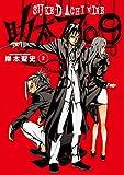 助太刀09(2) (ガンガンコミックス)