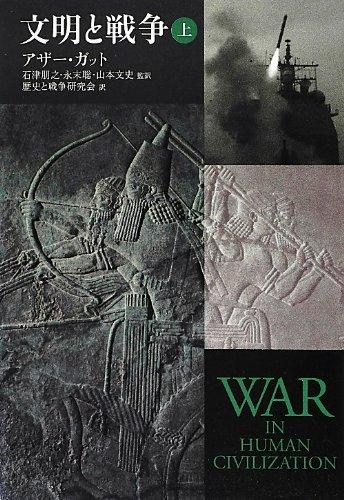 文明と戦争 (上)