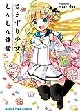 さえずり少女、しんしん鎌倉 / matoba のシリーズ情報を見る