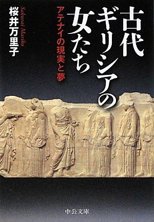 古代ギリシアの女たち―アテナイの現実と夢 (中公文庫)の詳細を見る