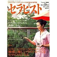 セラピスト 2007年 10月号 [雑誌]