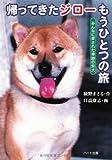 帰ってきたジローもうひとつの旅―みんなに愛された奇跡の柴犬 (ドキュメンタル童話・犬シリーズ)