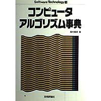 Software Technology 12 コンピュータアルゴリズム事典