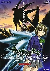 最終兵器彼女 Another love song mission 1 通常版 [DVD]
