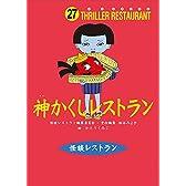 神かくしレストラン (27) (怪談レストラン)