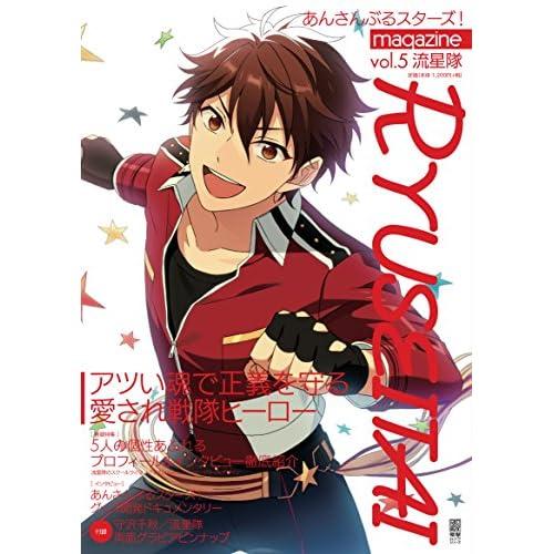 あんさんぶるスターズ!magazine vol.5 流星隊 (電撃ムックシリーズ)