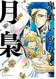 鬼喰い少女と月梟(3) (ITANコミックス)
