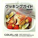 グルラボ/GOURLAB用 クッキングガイド GLB-CG
