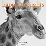 happy thoughts―幸せに生きる60のヒント