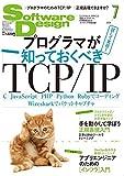 ソフトウェアデザイン 2016年 07 月号 [雑誌]