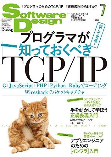 ソフトウェアデザイン 2016年 07 月号 [雑誌]の詳細を見る