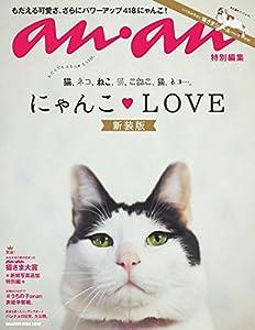 アンアン特別編集 にゃんこLOVE 新装版 (マガジンハウスムック)