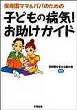 保育園ママ&パパのための 子どもの病気! お助けガイド 画像