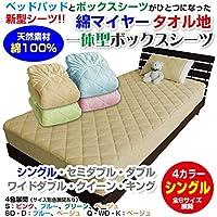 メーカー直販 綿タオル地 一体型ボックスシーツ 新型なかわた入り シングル 100×200×30cm (ベージュ)
