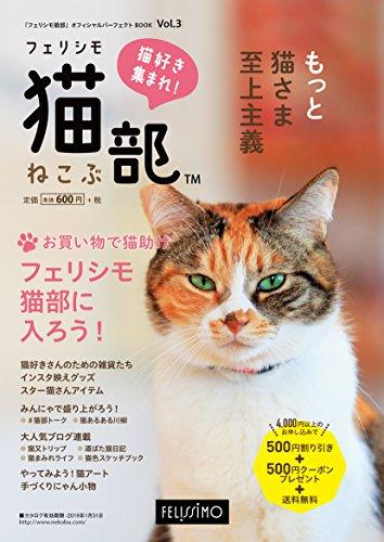 「フェリシモ猫部」オフィシャルパーフェクトBOOK Vol.3 (カタログ)
