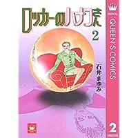ロッカーのハナコさん 2 (クイーンズコミックスDIGITAL)