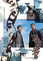 【新装版】キャラメルボックス『アンフォゲッタブル』 [DVD]