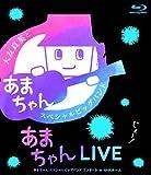 あまちゃんLIVE~あまちゃん スペシャルビッグバンド コンサー...[Blu-ray/ブルーレイ]