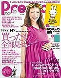 Pre-mo(プレモ) 2019年 08月 秋号