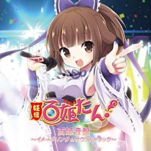 妖怪百姫たん!  百姫音盤~イメージソング&サウンドトラック~