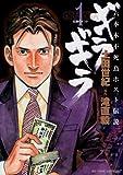ギラギラ 1―六本木不死鳥ホスト伝説 (ビッグコミックス)