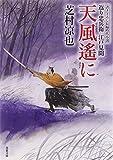 天風遙に-返り忠兵衛 江戸見聞(15) (双葉文庫)