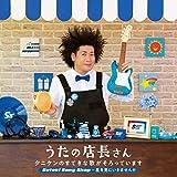 【メーカー特典あり】 うたの店長さん~タニケンのすてきな歌がそろっています Suteki Song Shop~星を見にいきませんか(メーカー多売:ステッカー付き)