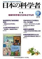 日本の科学者 2019年9月号