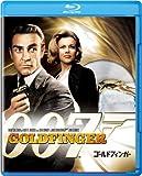 【BD鑑賞】007/ゴールドフィンガー