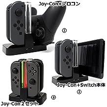 TENCO (天高)Switch Joy-Con 充電器 スタンド 4台同時充電 2個&本体同時充電 携帯便利 Tyep-C USBケーブル付き LEDインジケータ付き (充電器)