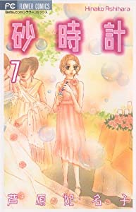 砂時計(7) (フラワーコミックス)