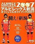 アルビレックス新潟オフィシャルガイドブック2007